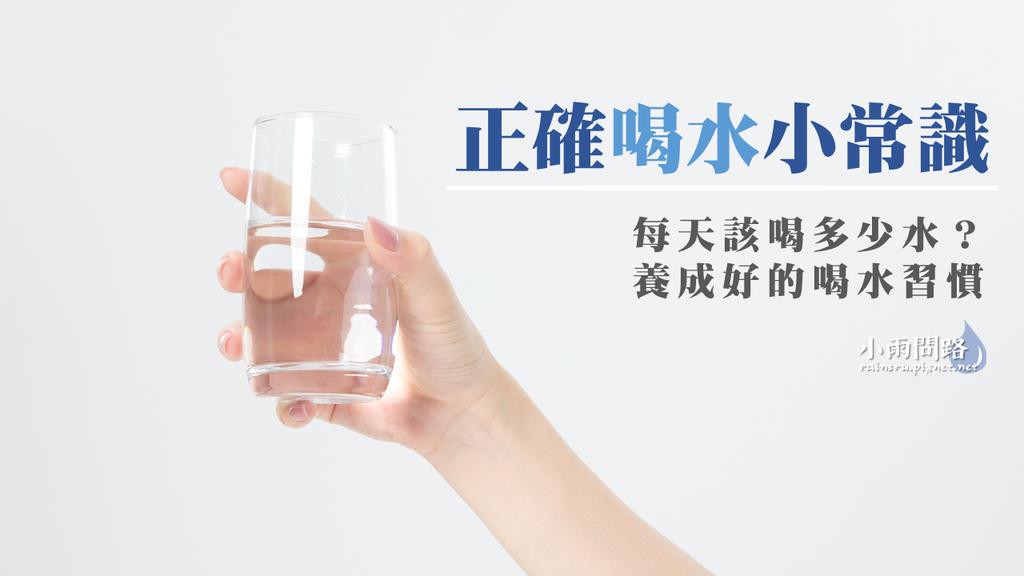 正確喝水小常識|每天該喝多少水?養成好的喝水習慣_小雨問路.png