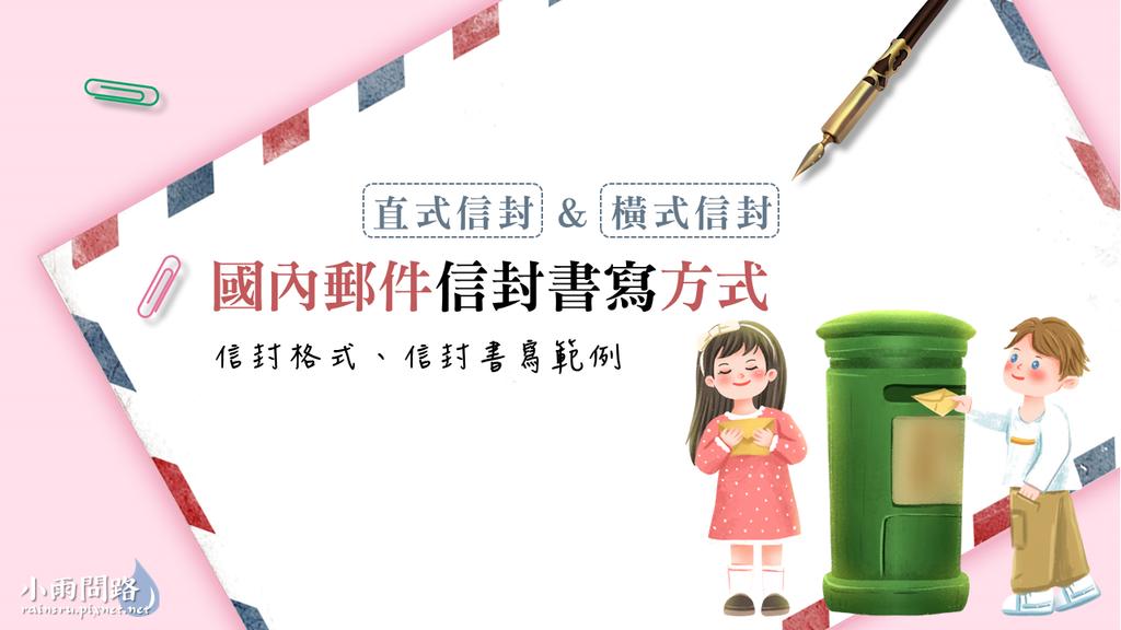 國內郵件信封書寫方式(橫式、直式)|信封格式、信封書寫範例|中華郵政_小雨問路 (1).png