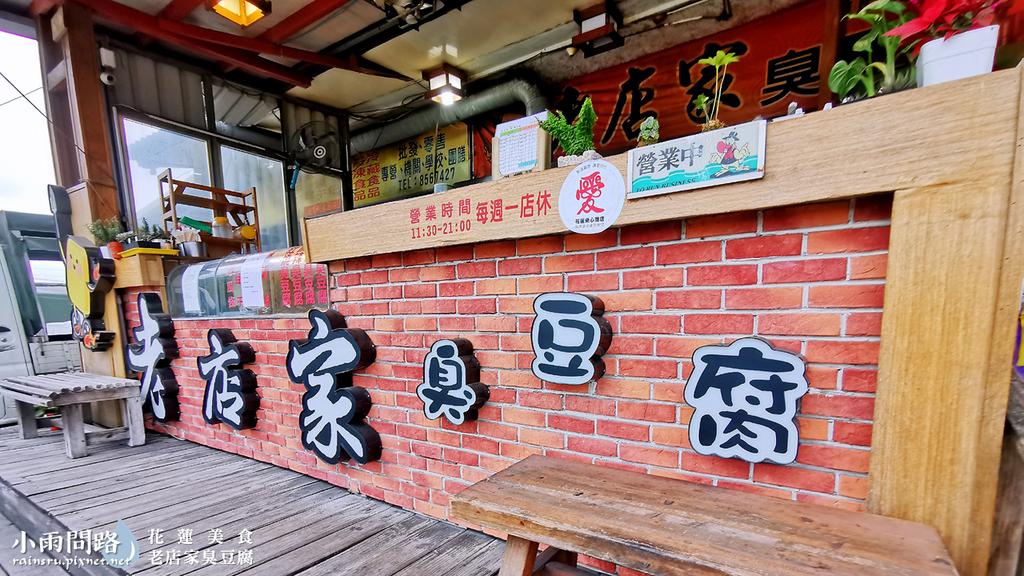 花蓮臭豆腐推薦|老店家臭豆腐|花蓮隱藏版美食,臭豆腐特色餐點|2021.3更新菜單價位|葷素皆可_小雨問路 (2).PNG