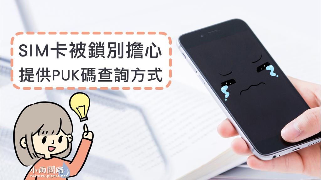 資訊分享|手機SIM卡被鎖,PUK碼查詢方式|中華電信|2021最新_小雨問路 (1).PNG