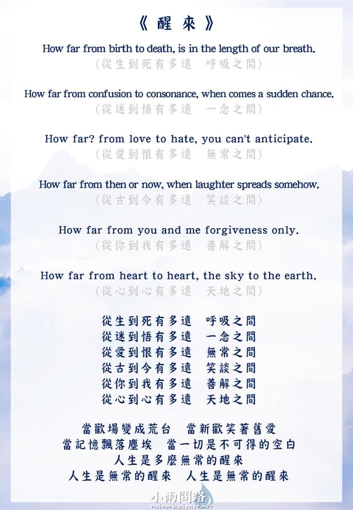 心靈樂曲|醒來|中英歌詞|勸君早覺修行路,一失人身萬劫難_小雨問路 (1).png