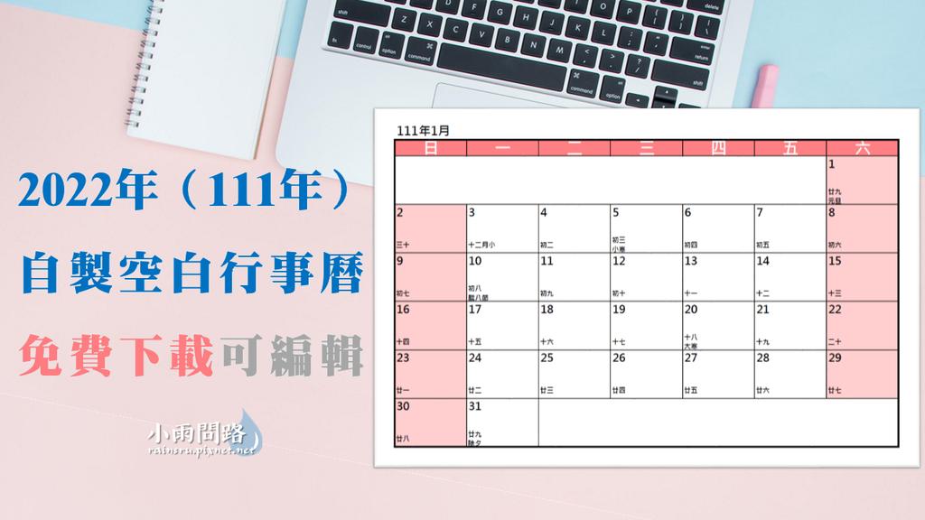 2022行事曆,111年行事曆範本|免費下載可編輯|自製空白行事曆|excel,pdf,A4_小雨問路 (1).PNG