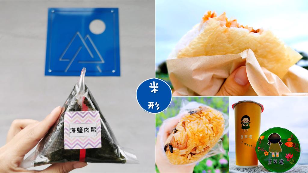 米形|花蓮早餐|飯糰、手工蛋餅|菜單|跟菓茶濃同一間_小雨問路 (1).PNG