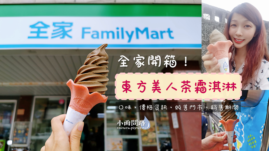 開箱全家東方美人茶霜淇淋浪漫珊瑚粉餅皮價格、優惠、販售門市、銷售期間_小雨問路 (1).PNG