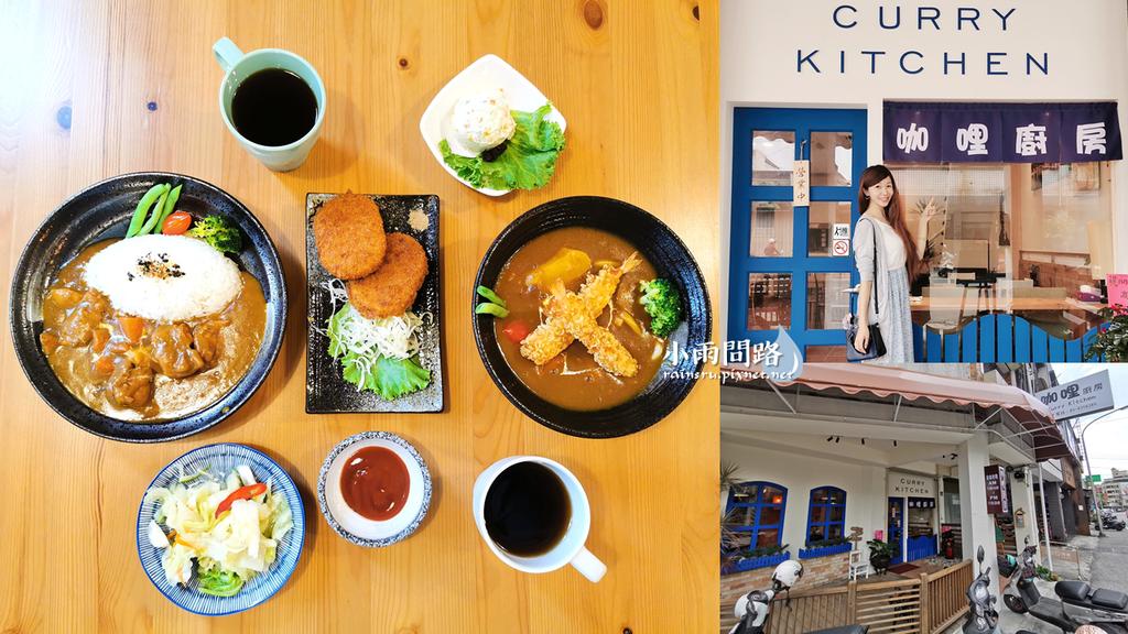 花蓮美食|咖哩廚房curry kitchen|好吃日式咖哩飯,咖哩烏龍麵|溫馨聚餐,朋友約會餐廳_小雨問路 (1).PNG