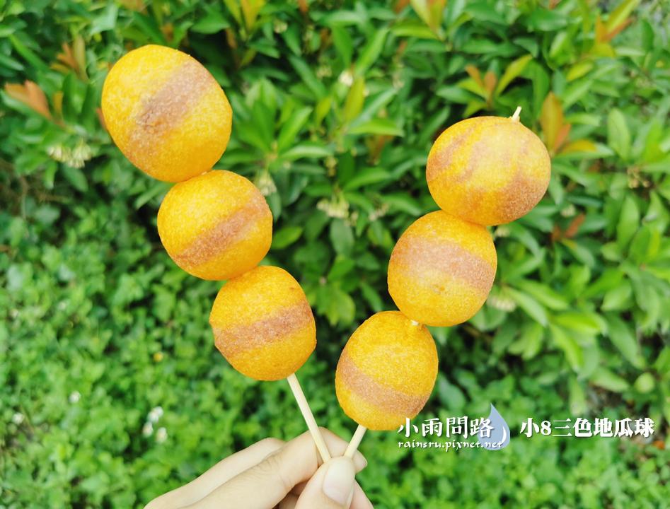 國民美食小吃|小8三色地瓜球|全素幸福點心|全台門市地點資訊_小雨問路 (2).PNG