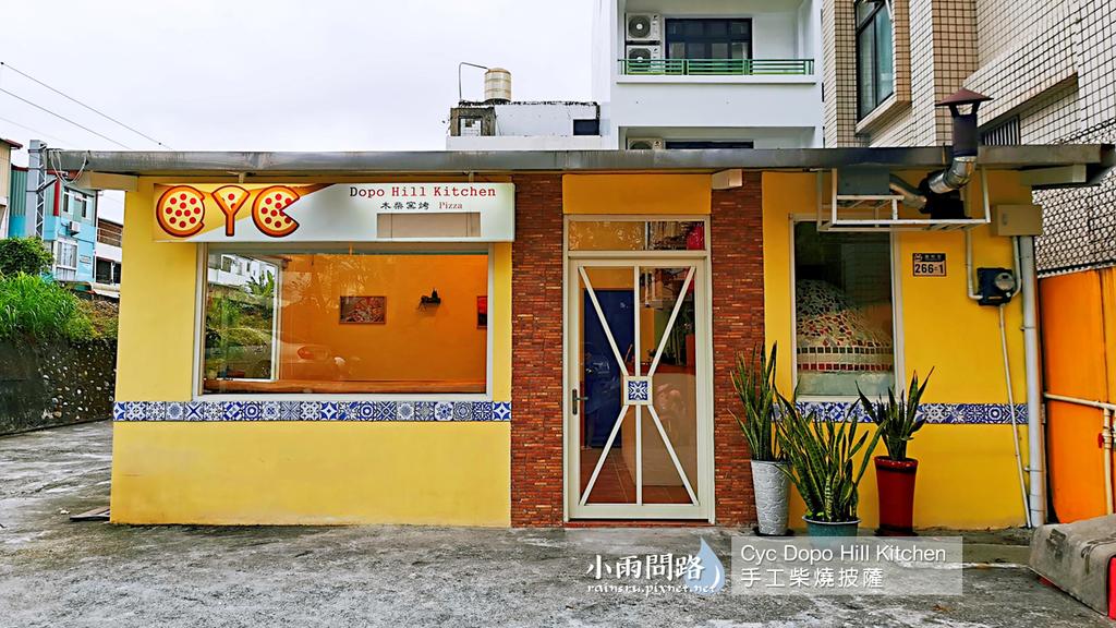 花蓮PIZZA推薦|Cyc Dopo Hill Kitchen 手工柴燒披薩|花蓮車站附近美食|Uber Eats_小雨問路 (2).PNG