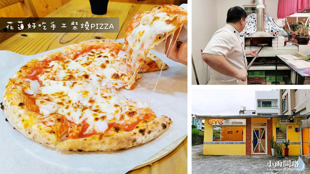 花蓮PIZZA推薦|Cyc Dopo Hill Kitchen 手工柴燒披薩|花蓮車站附近美食|Uber Eats_小雨問路 (1).PNG