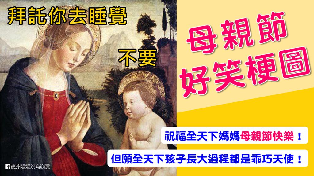 母親節好笑梗圖|祝福全天下媽媽母親節快樂!.png