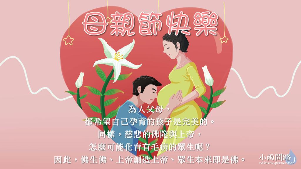 母親節快樂 溫暖母愛插圖分享 母親節卡片、祝福、訊息_小雨問路 (5).PNG