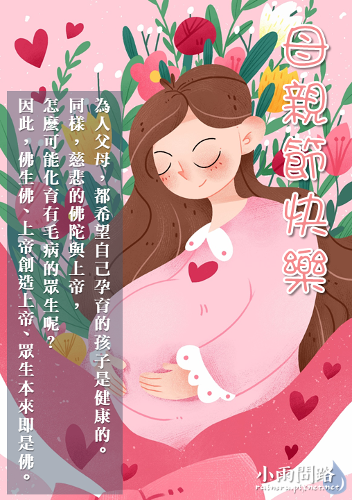 母親節快樂 溫暖母愛插圖分享 母親節卡片、祝福、訊息_小雨問路 (3).PNG