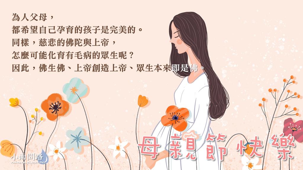母親節快樂 溫暖母愛插圖分享 母親節卡片、祝福、訊息_小雨問路 (4).PNG