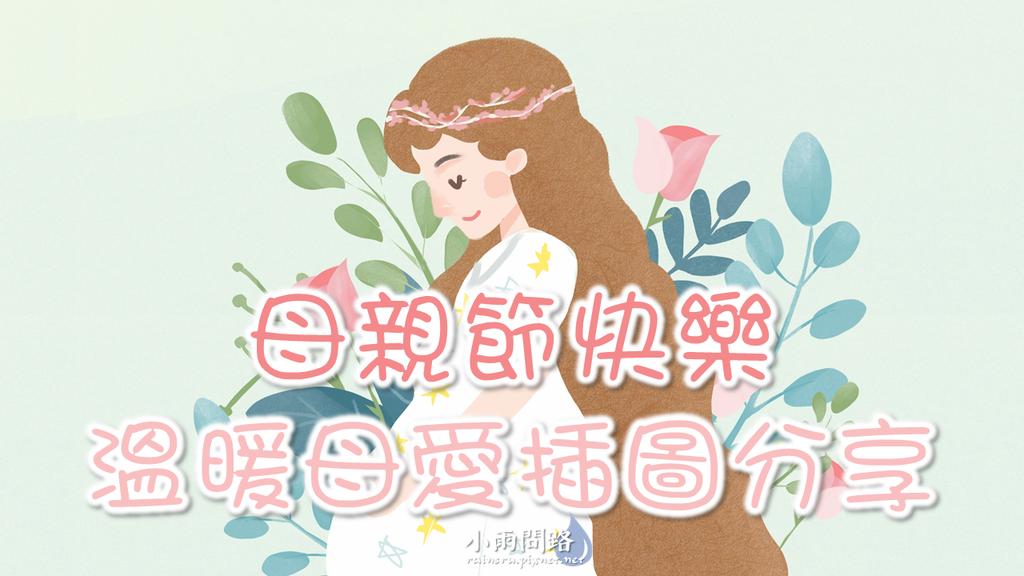 母親節快樂|溫暖母愛插圖分享|母親節卡片、祝福、訊息_小雨問路 (1).PNG