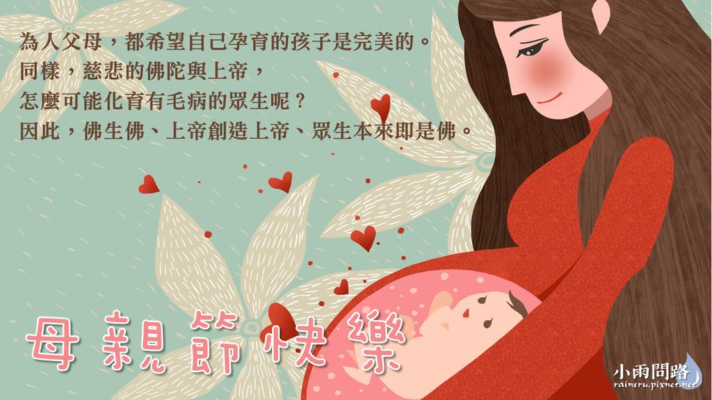 母親節快樂 溫暖母愛插圖分享 母親節卡片、祝福、訊息_小雨問路 (2).PNG