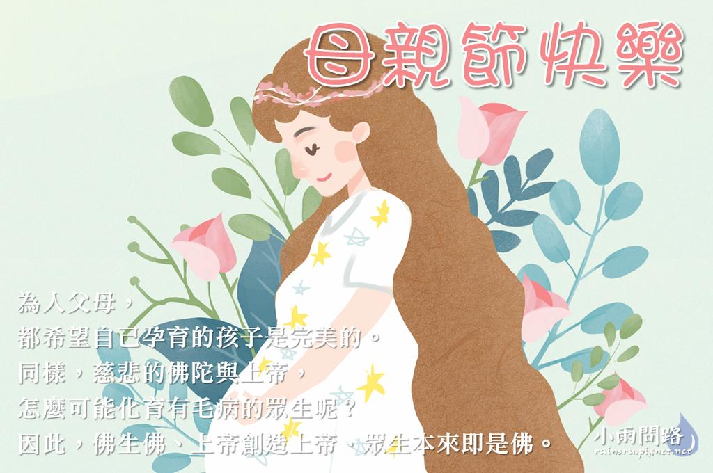 母親節快樂 溫暖母愛插圖分享 母親節卡片、祝福、訊息_小雨問路 (6).PNG