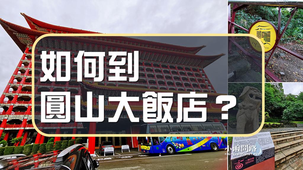 如何到圓山大飯店?清楚圖文說明_小雨問路 (1).PNG
