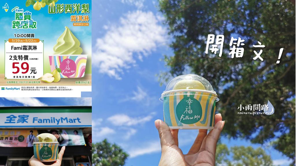 全家開箱|2021霜淇淋新口味|山形西洋梨霜淇淋|綠色小清新|落實防疫 杯裝加蓋 安心外帶_小雨問路 (1).PNG