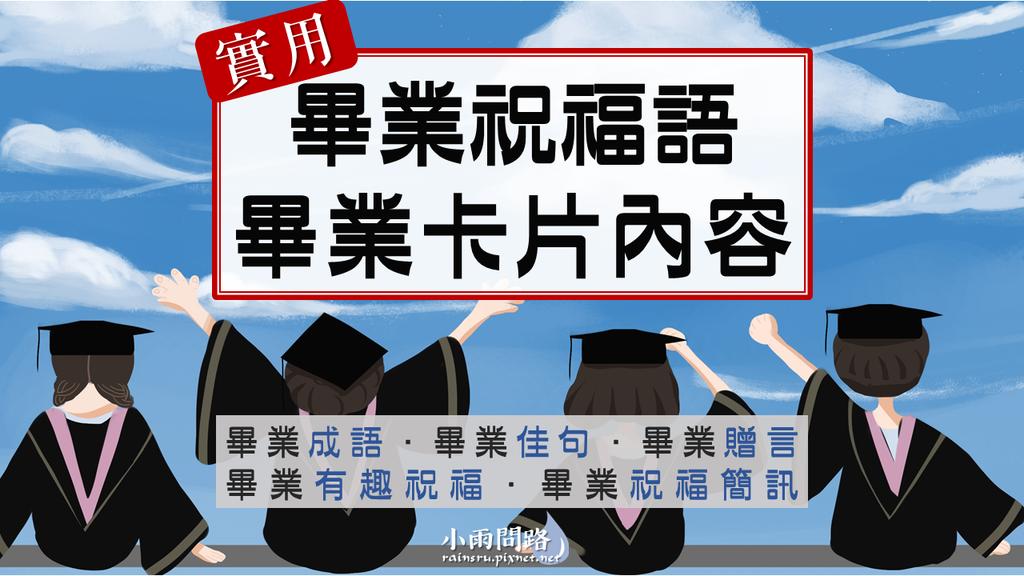 2021實用畢業祝福語、畢業卡片內容|畢業成語 畢業祝福簡訊|畢業快樂!_小雨問路 (1).PNG