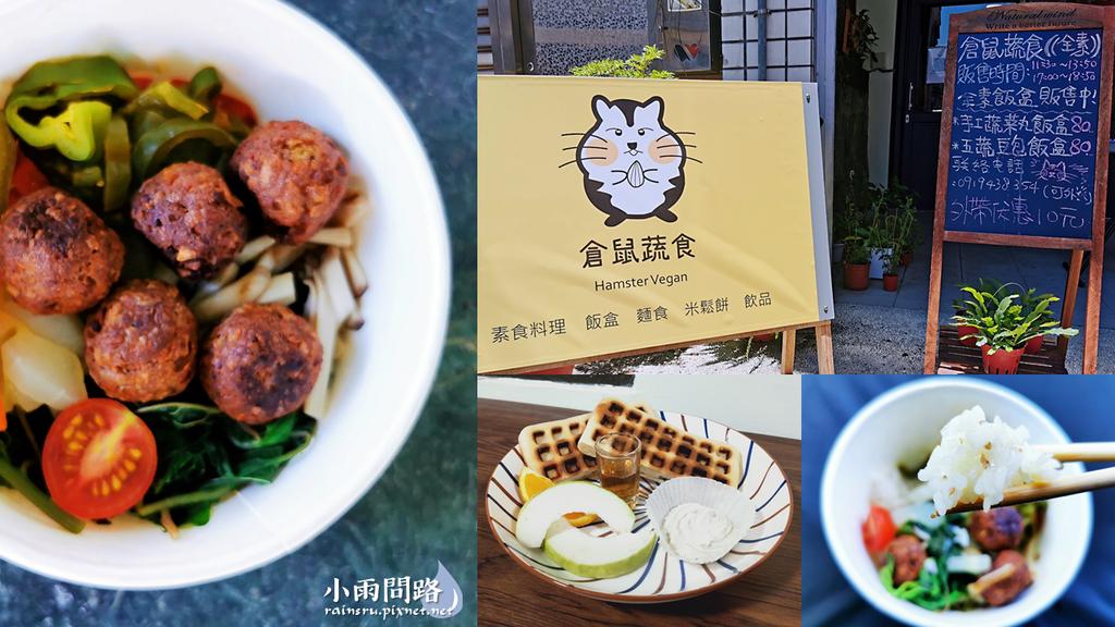 倉鼠蔬食|花蓮素食新開幕|全素飯盒80元米飯還有紅藜好營養,米鬆餅也很特別_小雨問路 (1).PNG