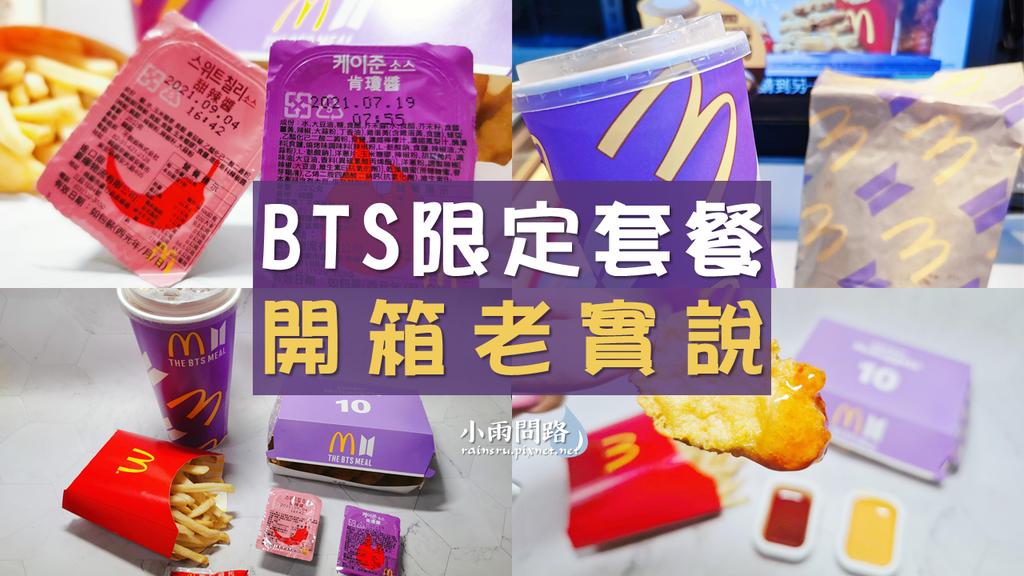 麥當勞BTS套餐 開箱 BTS麥當勞 BTS紙袋 BTS醬好吃嗎 BTS防彈少年團介紹_小雨問路 (1).PNG