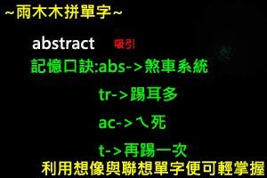 雨木木拼單字~abstract.png