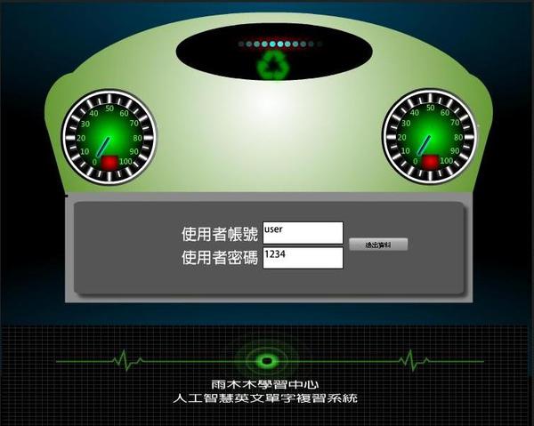 點選單字測驗並輸入使用帳號user與使用者密碼1234的畫面.JPG