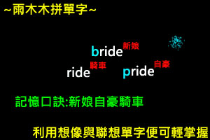 bride~pride~ride