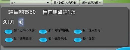 廳音選義測驗畫面.jpg