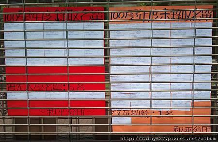 110612-抽籤公告.jpg