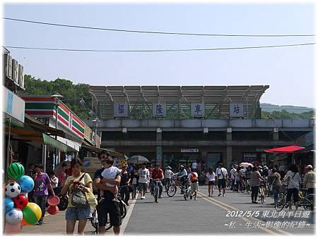 003-福隆車站