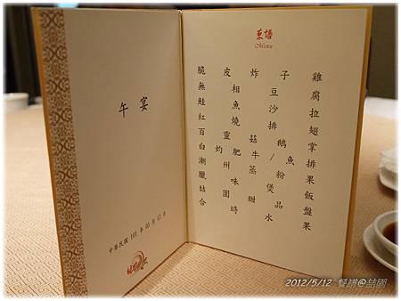 004-菜譜