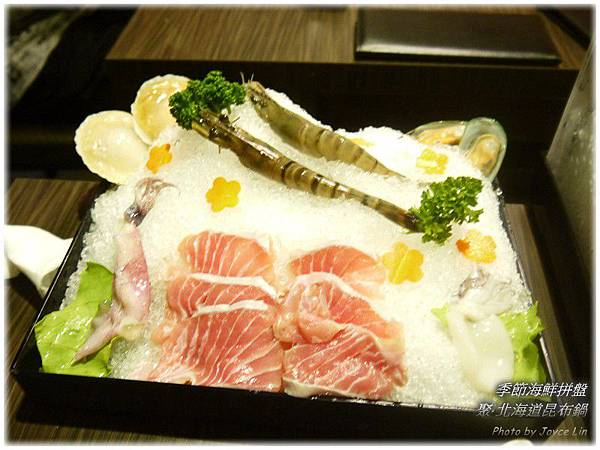 005-季節海鮮拼盤