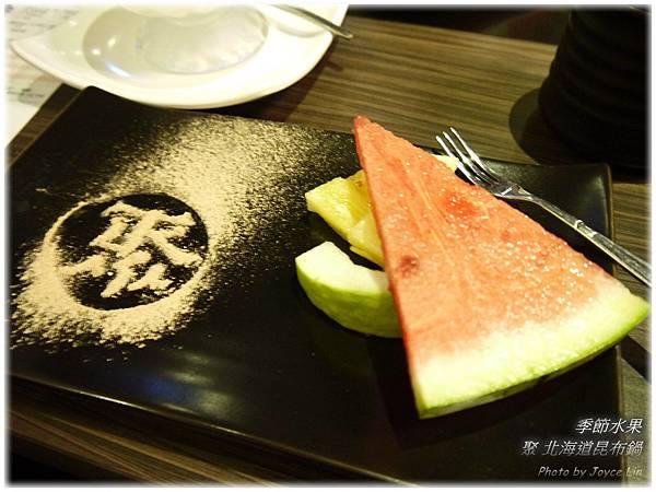 011-季節水果