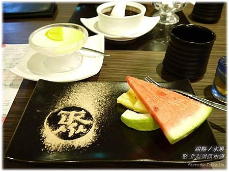 012-甜點水果