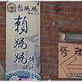 002-賴媽媽傳統豆花