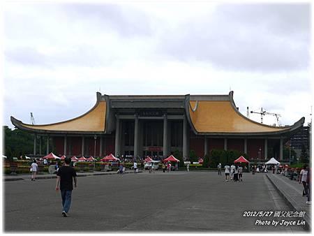 004-國父紀念館