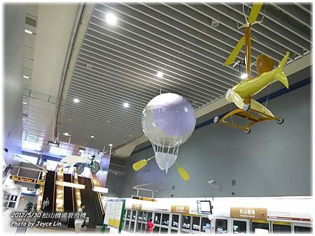 014-捷運松山機場站