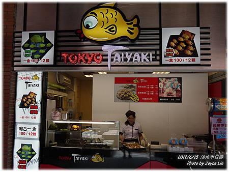 001-鯛魚燒