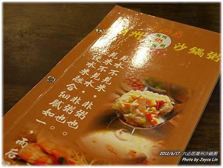 001-菜單
