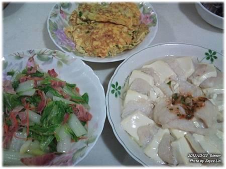 2012-1022-晚餐