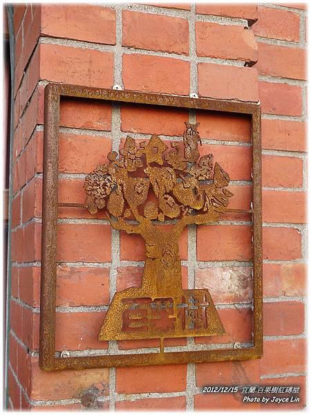 001-百果樹紅磚屋
