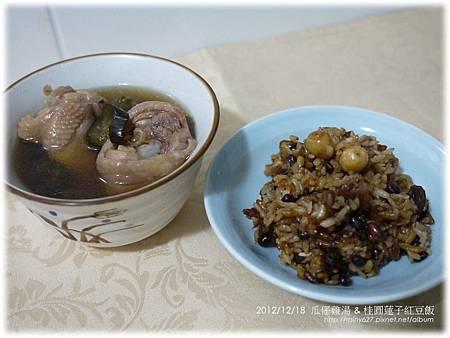 121218-雞湯&桂圓飯
