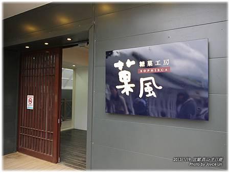 001-菓風糖菓工房