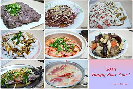 130209-圍爐年菜