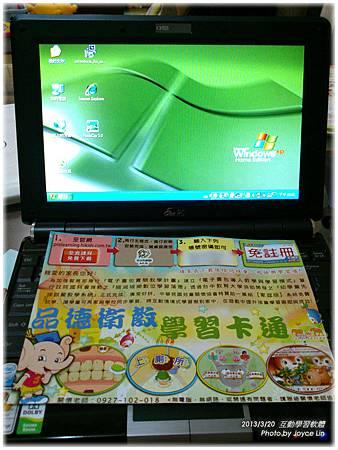 130320-02互動學習軟體