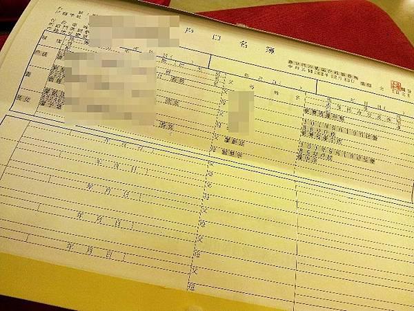 1021213戶口名簿新增(1)