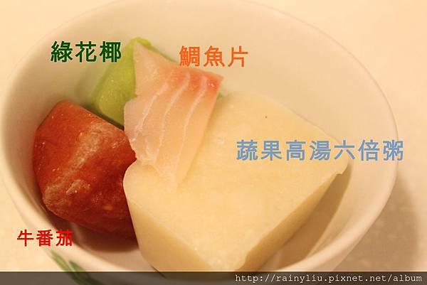 02蔬果六倍粥+番茄+花椰+鯛魚(2)