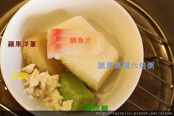 05蔬果六倍粥+蘋果洋蔥+花椰+鯛魚+豆腐(2)