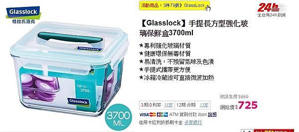 glasslock-3700ml