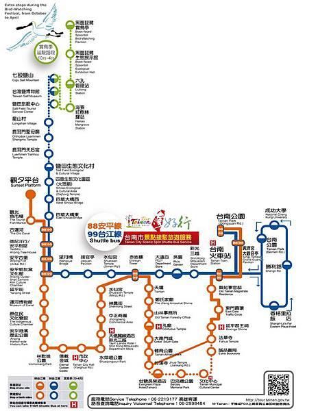 台南景點接駁車